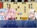 【VOICEROID】たとえばラストダンジョン前の村の茜ちゃんが序盤の街で暮らすような物語part4【RPGツクール】