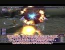 【FF11】きりたん実況でシーフソロ+フェイスでGrand Grenade討伐【ウォンテッドNM】