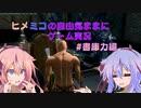 ヒメミコの自由気ままに柄縛りダークソウルリマスター実況プレイ8【鳴花ヒメ・ミコト】