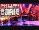 壱狐時計塔 IchiKon Clock Tower Cafe #GLB #VCI 壱狐バーチャル背景シリーズPV #バーチャルキャスト と #THESEEDONLINE で利用できるバーチャル背景
