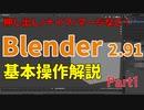 Blender2.91でのモデリングの基礎操作を解説します!押し出し/ナイフ/マージなど(Blender解説Part1)
