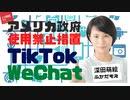 米政府がTikTok, WeChatを禁止!!通信障害は軍事演習 !?(2020/8/9投稿動画再掲)