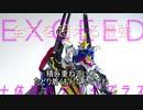 【ガンプラ改造】十体目のデルタプラス!デルタエクシード製作動画【全てを超える最強】