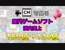 【最新】CMで見る歴代ゲームソフト国内売上 150位→126位