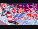 【フォートナイト / FORTNITE】タイマンキッズと戦う事に...