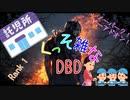 【Dead by Daylight】Rank1トラッパーの雑なDBD part2【ゆっくり実況】