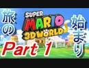 世界の果てまでイッテ3D【スーパーマリオ3Dワールド #1】【タロ】