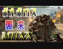 【MHXX】G級を楽しみたいPart3【ボルボロス】