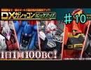 Re:1デスごとに約3000円飛んでいくガンオン ガチャ編 part10
