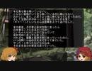 ゆっくり怪談 山怖360【サイ○○サマ】