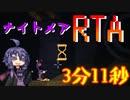 【Noita 1.0 Speedrun】Nigtmare  (Random Seed) 3分11秒 【RTA】