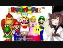 【マリオパーティ】きりたんぽパーティ#1【VOICEROID実況】