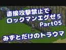 【VOICEROID実況】直接攻撃禁止でエグゼ5【Part05】【ロックマンエグゼ5】(みずと)