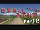 【DIY】田舎暮らし改革計画とかいう案件part2【壊してみる】