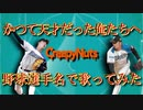 【Creepy Nuts】『かつて天才だった俺たちへ』 を野球選手名で歌ってみた【リック・アルゾーラ】