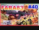 シーズン2 来る!|FARA83【CoD:BOCW実況】part40