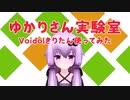 ゆかりさん実験室「Voidolきりたん使ってみた」【Voidol】