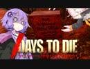 【7DTD α19】ゆかりさん、私のために毎日死んでください #4【VOICEROID実況】