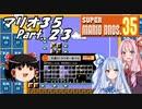 【ゆっくり実況】マリオ35 part.23【琴葉姉妹実況】