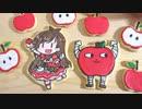 【青森県民が】りんごクッキー作ってみた【山形りんご入り】