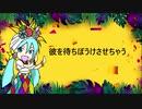 【初音ミク NT】チコチコ- Tico Tico no Fubá 日本語版