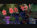 【ゆっくり実況】パンダのこごとココ【レガイア伝説 #12】