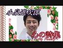 小泉進次郎氏のおもしろコメント集です!