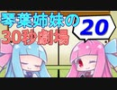 【VOICEROID】琴葉姉妹の毎日30秒劇場 20日目【負けイベント】