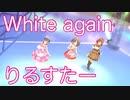 White again【りるすたー】