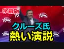 【字幕版】CPACーテッド・クルーズ氏の熱い叫び「フリーダーーーーム!」