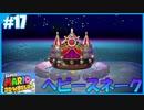【スーパーマリオ 3Dワールド】のんびりプレイ part17【SnowSky】