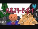【手描き】テレキャスタービー男【実況】