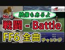 FF6 戦闘(Battle Theme) - エレクトーンで全曲演奏チャレンジ - No5 -  MIDI楽譜, MAD付き - 弾いてみた
