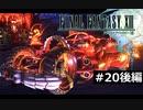 【FINAL FANTASY XIII】人生初のFFシリーズは13!【実況】#19後編
