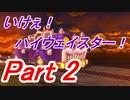 世界の果てまでイッテ3D【スーパーマリオ3Dワールド #2】【タロ】