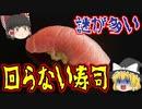 【ゆっくり解説】NG行動⁉高級寿司屋の暗黙のルール…予算がやばすぎた…⁉