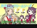 【AIきりたんアカペラ】月曜日のクリームソーダ【ミリシタ】