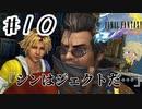 【FF10】ファイナルファンタジーXを初見実況してやんよ! part10【final fantasy X】