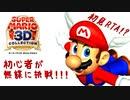 【初プレイ】スーパーマリオ64 70枚RTA【初RTA】