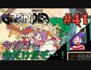 【今はお別れ冒険譚】GRANDIA実況#41