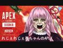 れじぇれじぇ葵ちゃんのAPEX LEGENDS