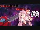 『Among Us』ボイスロイド達の宇宙人狼『Voiceroid実況』part.3