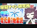 【パワプロ2020】きりたんの栄冠ナイン研究所#6~変化量1は地雷なのか?~