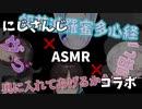 =消した電気を付け直すコント系ASMR【にじさんじ切り抜き】