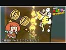 スーパーマリオ3Dワールド+FWを実況プレイ! パート19