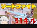 【フォートナイト】建築できないゆっくり達のFortnite #71【ゆっくり実況/チャプター2/シーズン5】