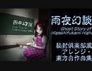 【第十八回博麗神社例大祭】雨夜幻談 ~ Ghost Story of Higashufukami High.【クロスフェードデモ】