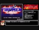 【ゆっくり実況】ザ・ファイヤーメン100%RTA 42:39