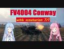 【WoT】ニュービータンカーことのは!29!【FV4004 Conway】