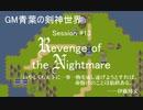 【SW2.0】GM青葉の剣神世界 Session13-2【艦これ卓】